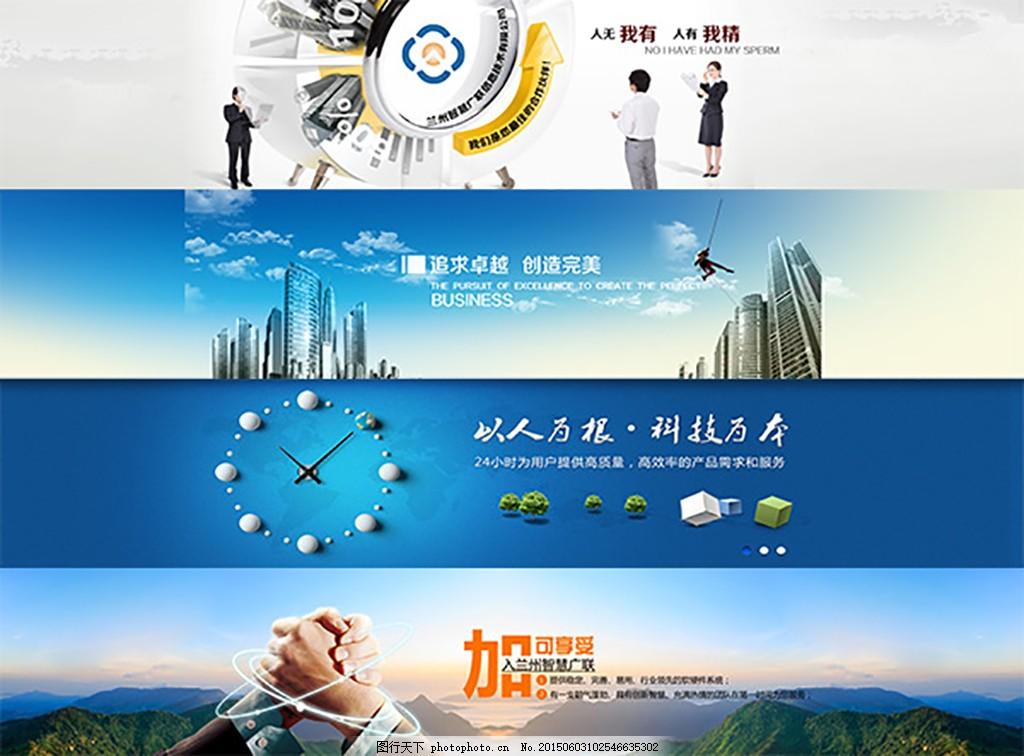 网页banner设计 蓝色科技 网页素材 企业文化素材 以人为根