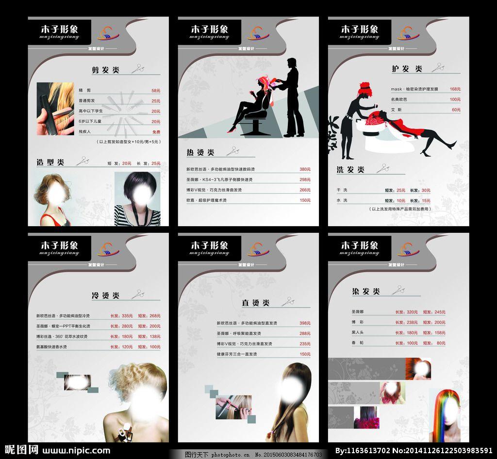 理发店价目表 美发店价目表 底色 广告设计 黑色图片
