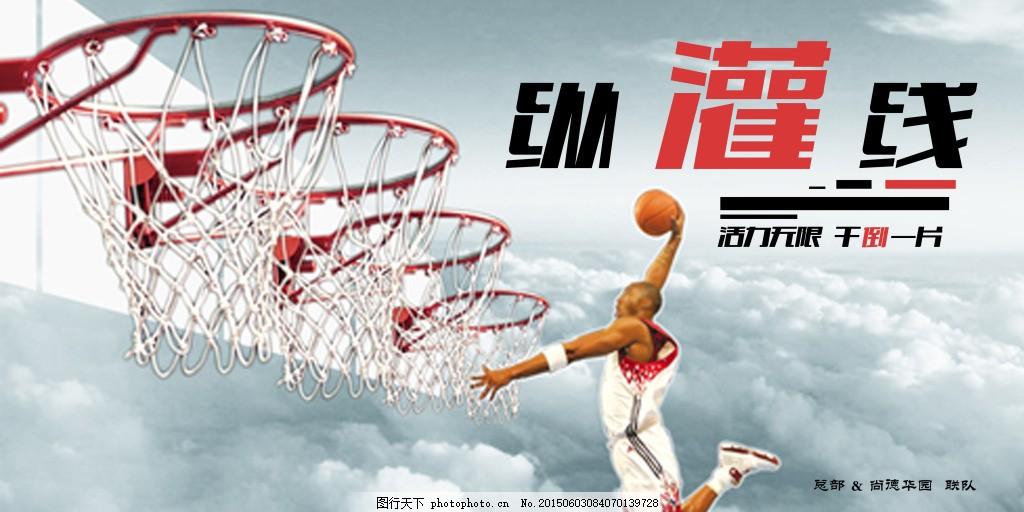 篮球赛队牌