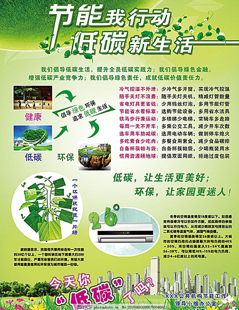 低碳节能 环保海报 环保画册 环保标语 环保封面 环保背景 环保手册