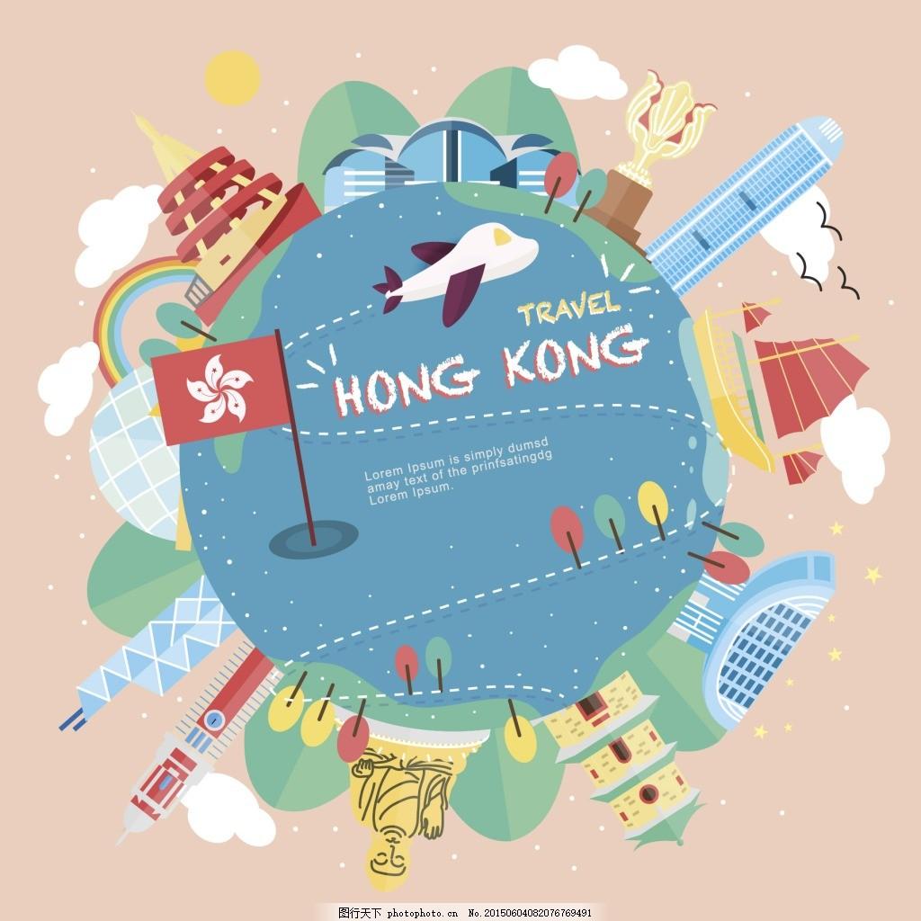 香港景点建筑 手绘 手绘地图 手绘建筑 旅行景点 地球 手绘景点建筑