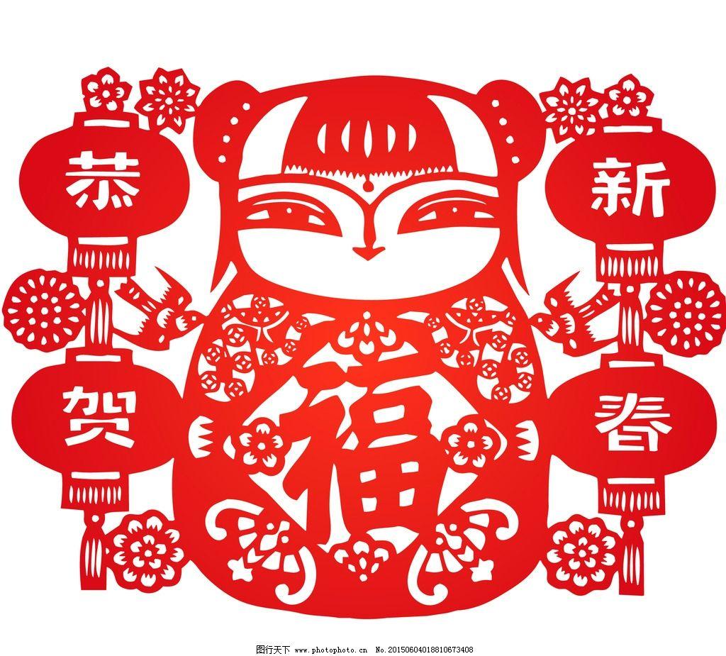福字剪纸艺术矢量素材图片