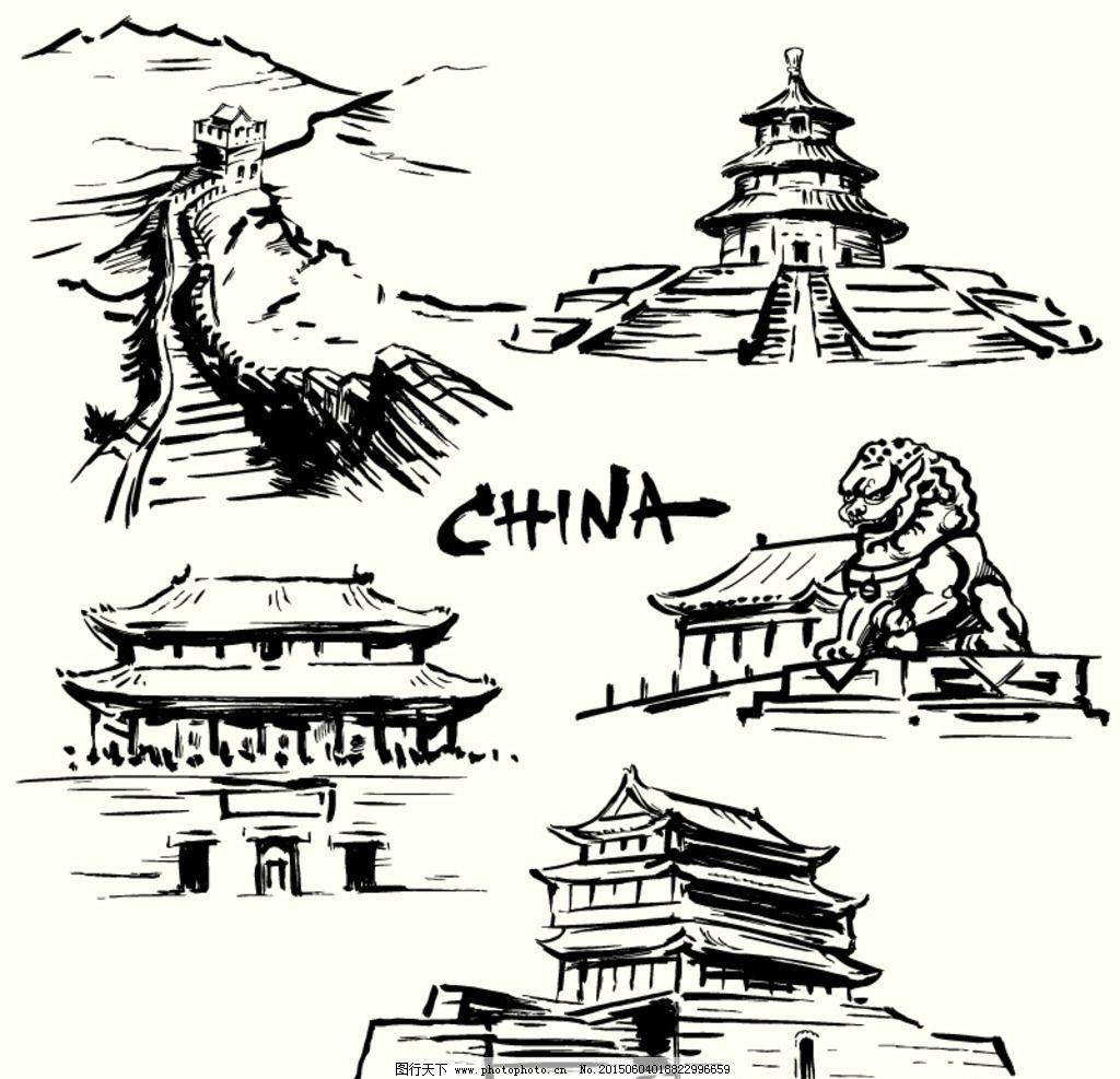 建筑矢量素材 手绘中国建筑 风景名胜建筑 长城天坛 故宫 石狮子 文化