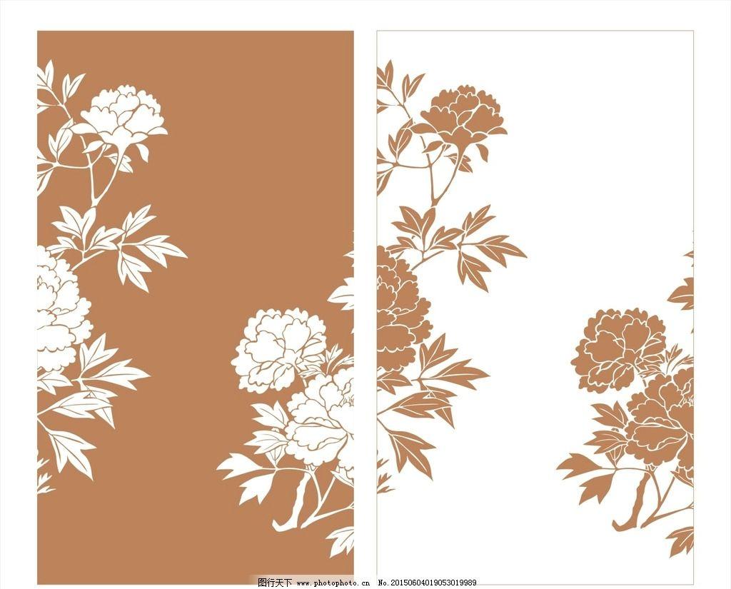 欧式牡丹 牡丹花纹 精美牡丹 衣柜牡丹花纹 矢量玄关 屏风 设计 文化