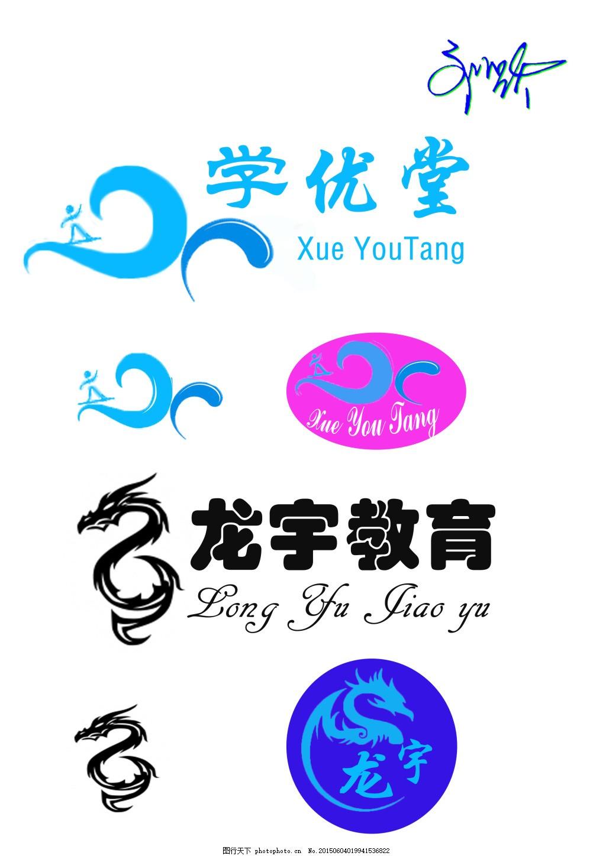 设计图库 标志图标 企业logo标志    上传: 2015-9-23 大小: 2.