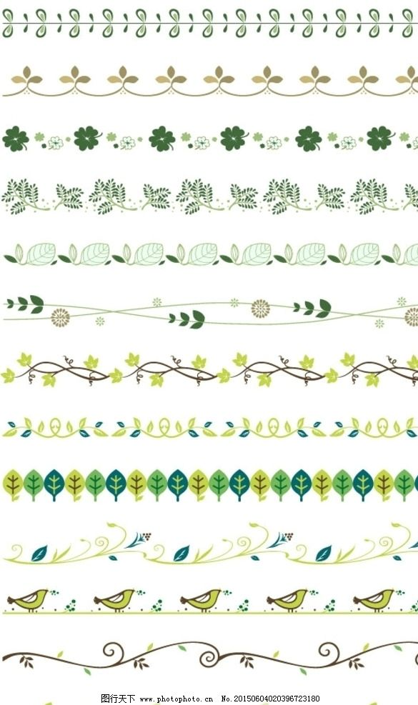 植物花边分隔线矢量素材 鸟 叶子 边框 底纹边框 花边花纹