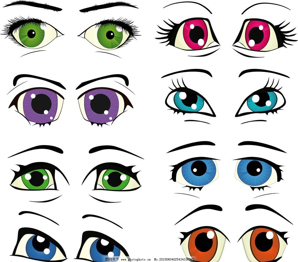 卡通表情 qq表情 眼睛