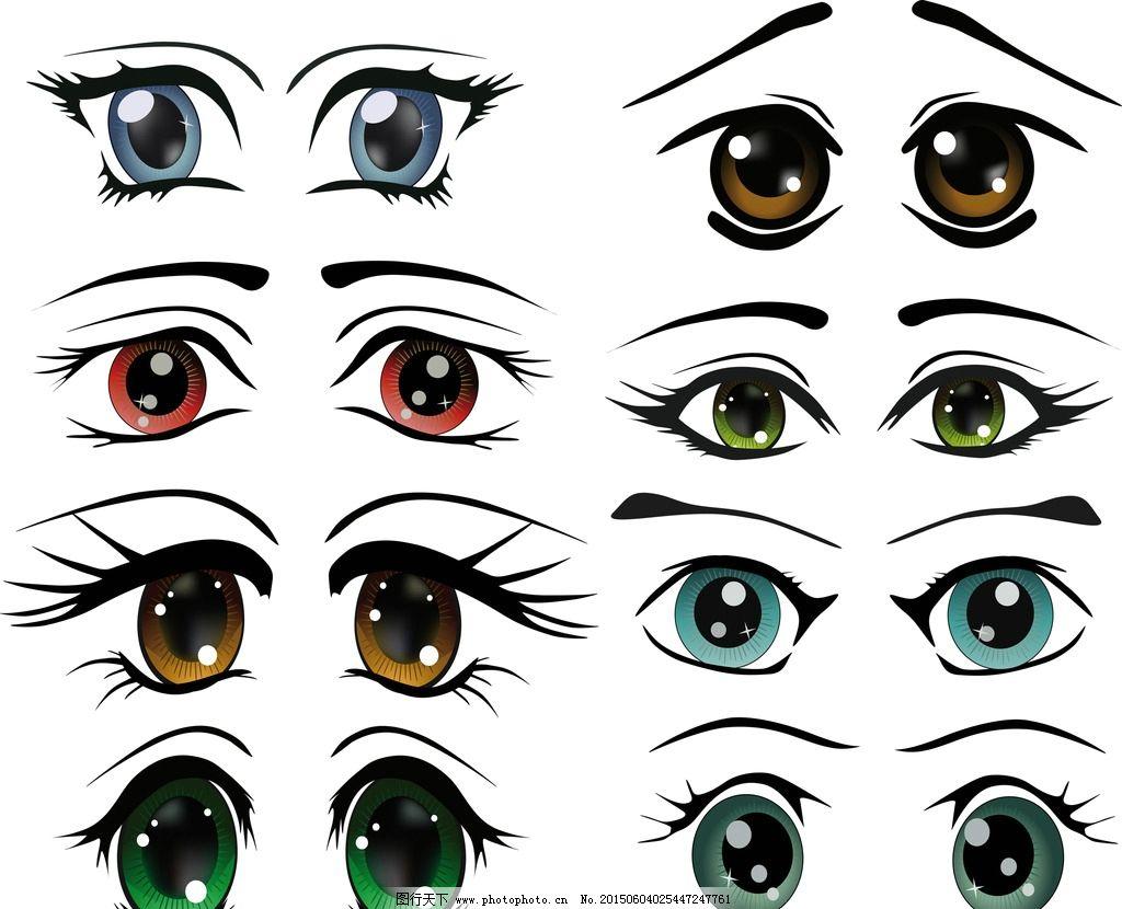 卡通表情 眼睛 可爱 动画角色 动漫插图 可爱表情 矢量图片