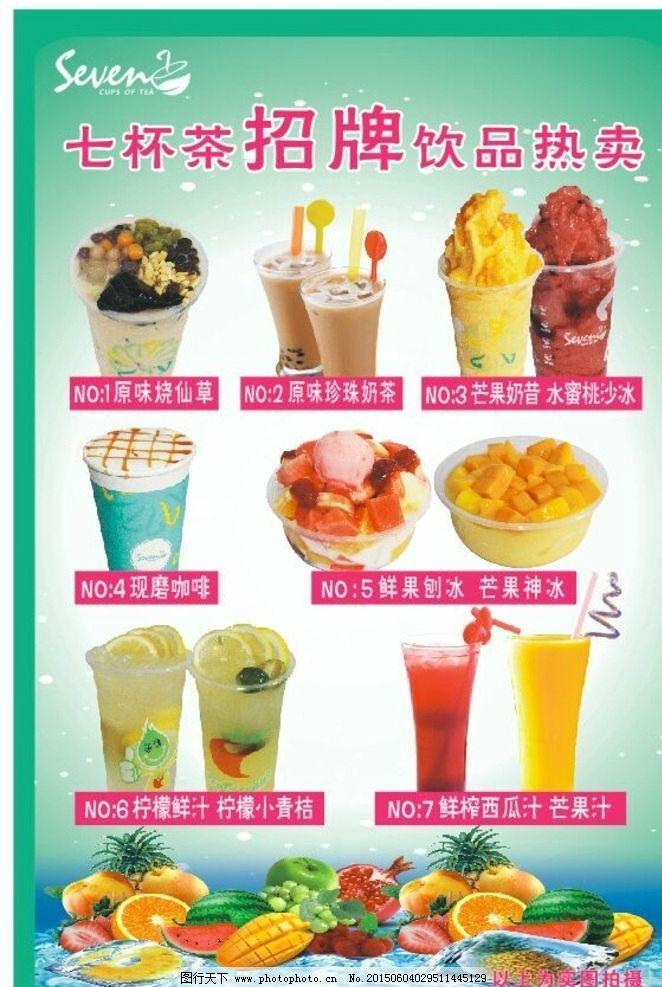 海报 饮品/七杯茶奶茶店招牌饮品灯片海报图片