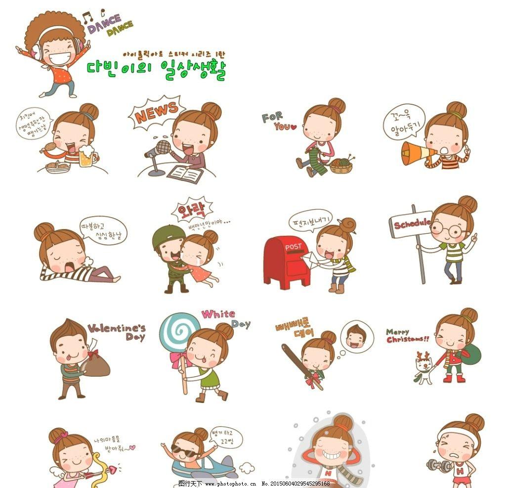 卡通人 可爱 韩版 女生 人物素材 设计 广告设计 广告设计 ai