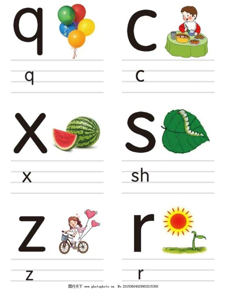 拼音字母卡片图片