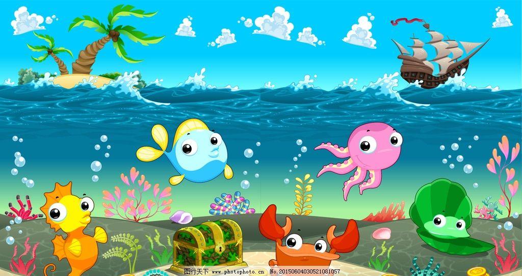 卡通海底世界 章鱼 海洋生物 乌龟 螃蟹 田螺 海螺 水草 大海