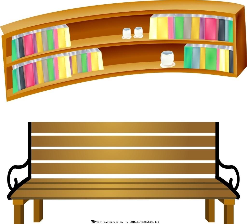 书橱 矢量书橱 卡通书橱 橱子 卡通橱子 图书馆 椅子 座椅 公园座椅
