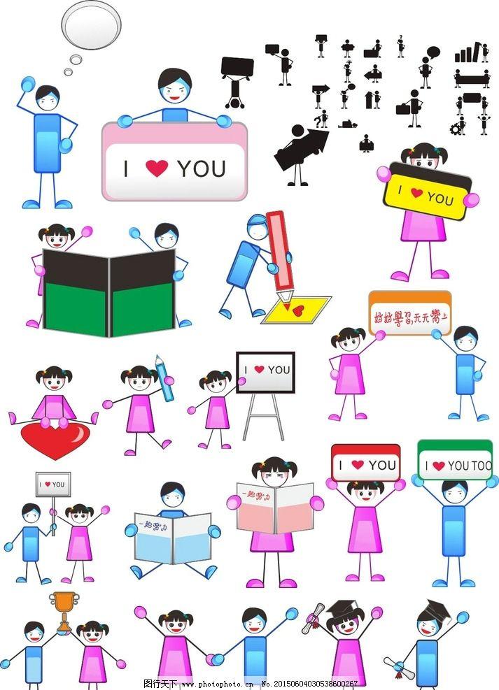 卡通小人 矢量图 简笔小人 恋爱 情侣 爱情 读书 手拉手 写字