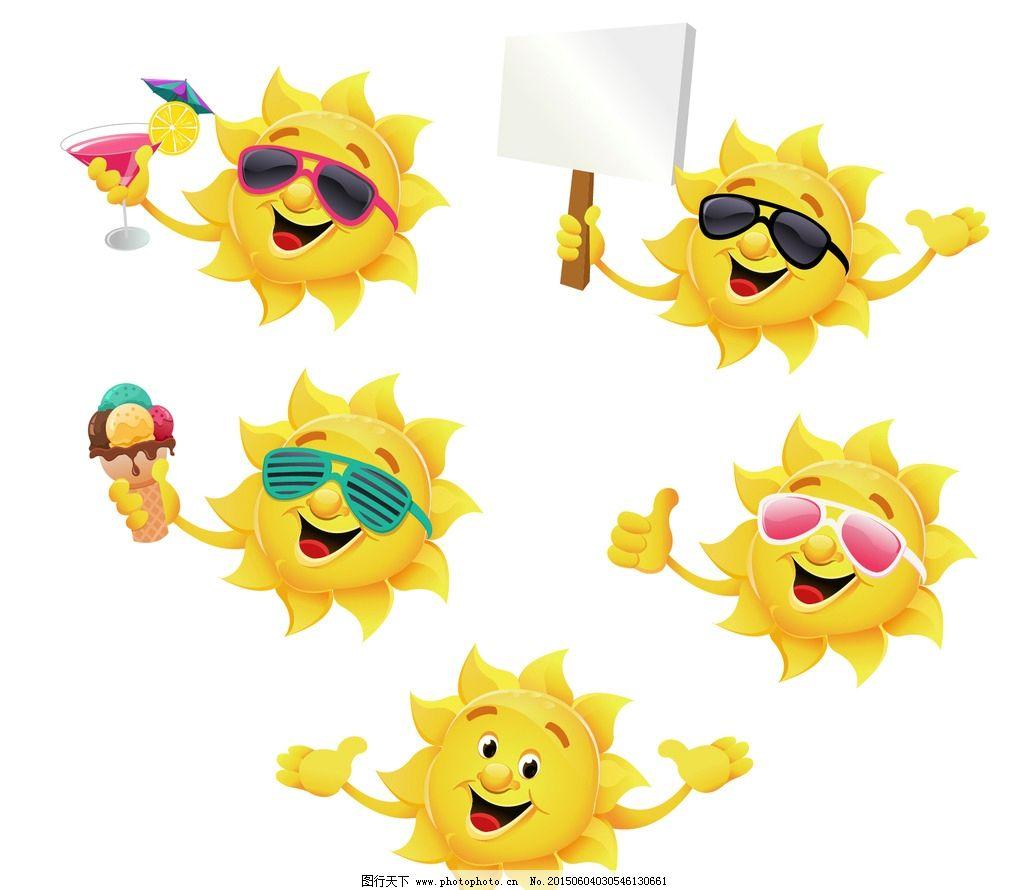 卡通太阳 太阳 小太阳 笑脸 卡通笑脸 可爱卡通 卡通 设计 广告设计图片