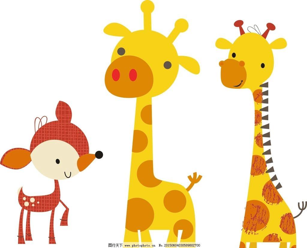 动物素材 卡通长颈鹿 长颈鹿 矢量长颈鹿 长颈鹿素材 梅花鹿 手绘长颈