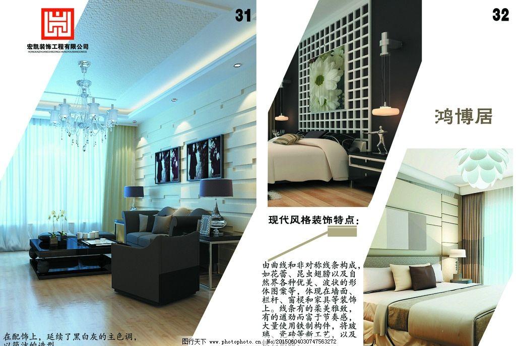室内 装饰 画册 平面 排版 设计 设计 广告设计 室内广告设计 40dpi