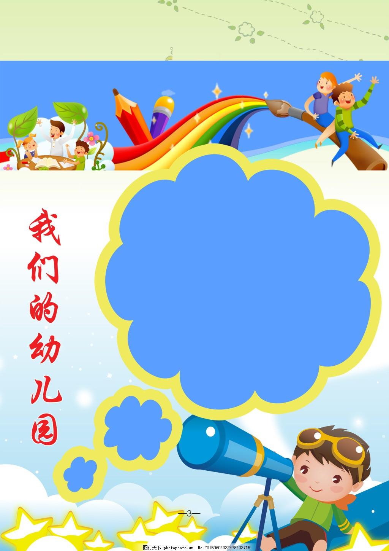 我们的幼儿园儿童幼儿园成长档案psd模板 儿童 幼儿园 成长档案 宝宝