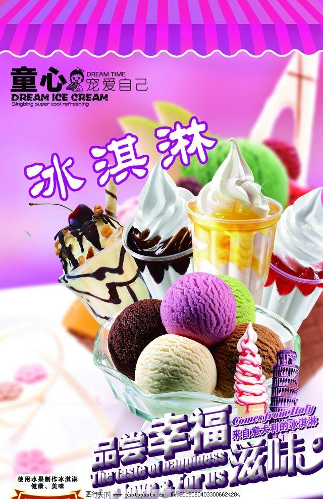 冰淇淋海报 甜品店 甜品店海报 粉色海报 品尝幸福