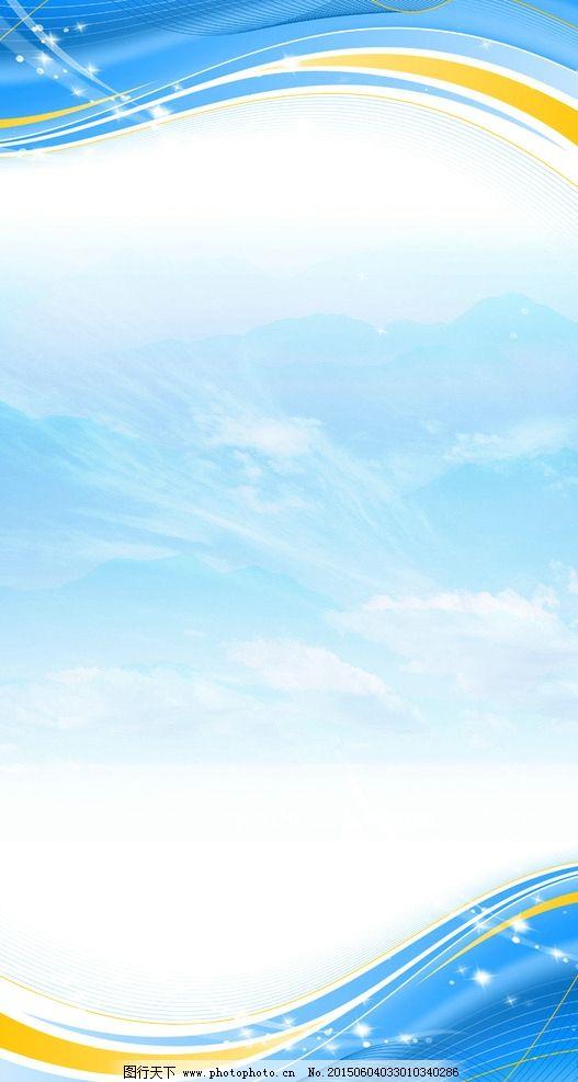 蓝色海报背景图片