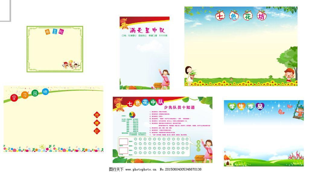 小学教室布置 教室文化墙 教室文化 展板背景 矢量图 广告设计