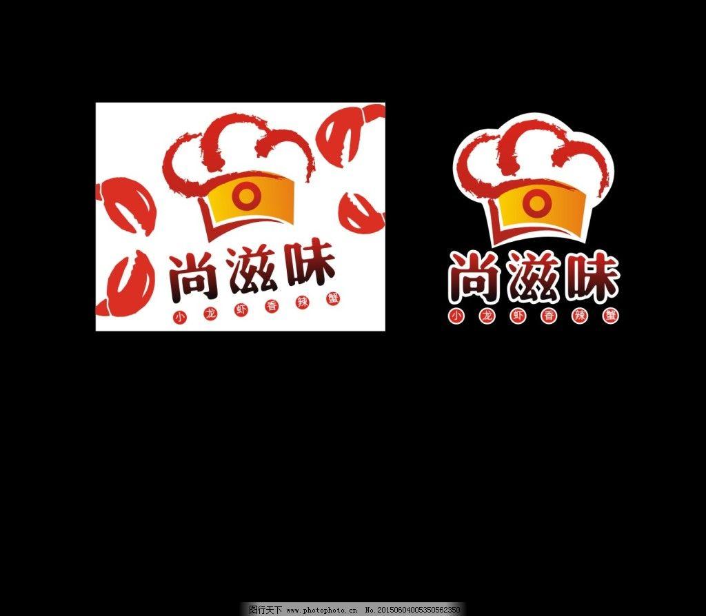 美食标志设计免费下载 标志设计 餐饮 帽子 美食 美食 餐饮 标志设计图片