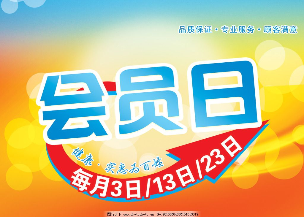 春节药店促销手绘pop