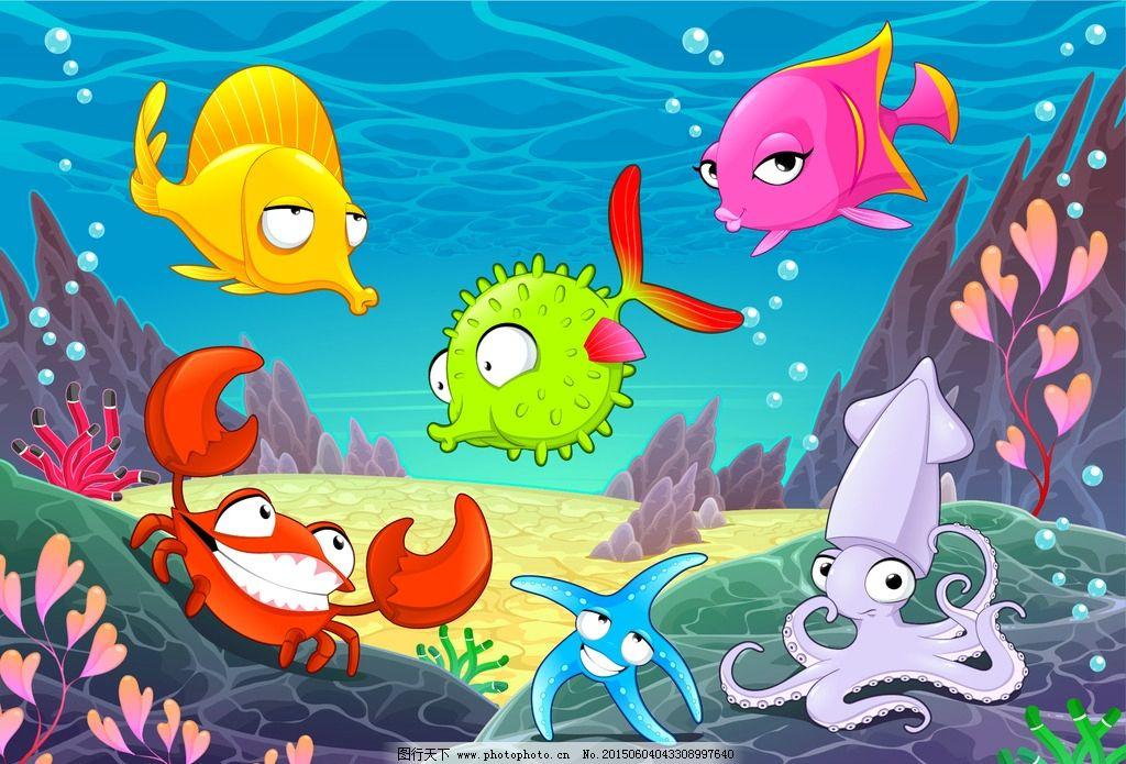 卡通海底世界图片_ppt图表