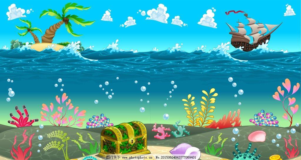 卡通海底世界图片_ppt图表_ppt_图行天下图库