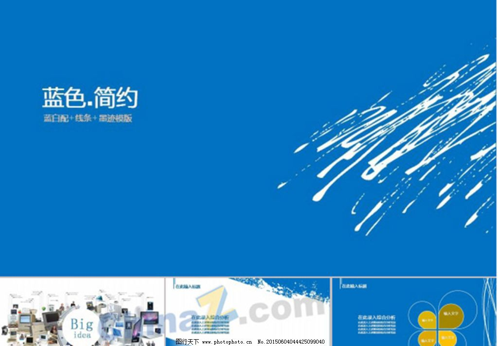 蓝色简约ppt模板免费下载