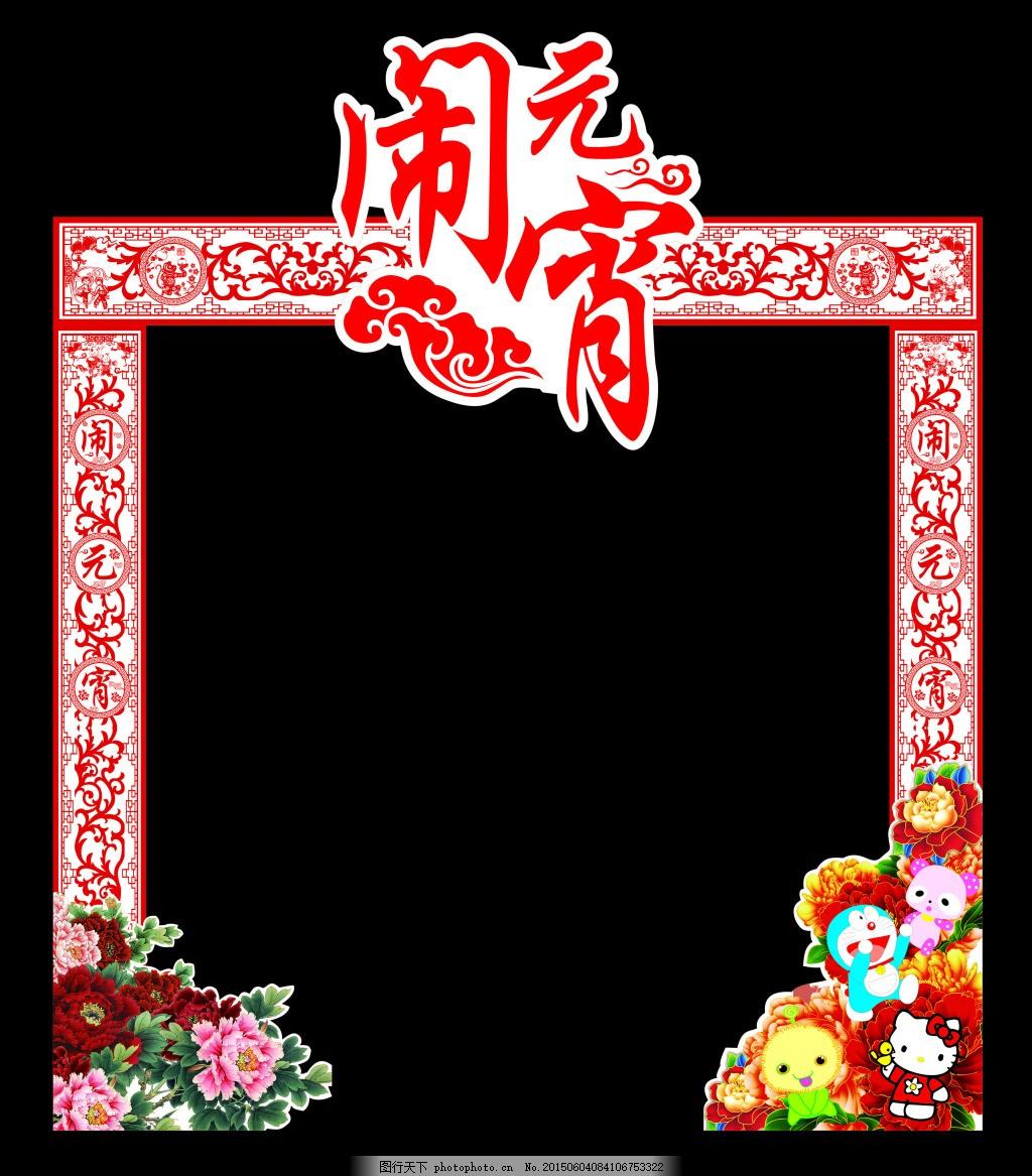 闹元宵 元宵节 元宵节拱门 元宵节装饰 春节拱门 异形拱门 春节门楼