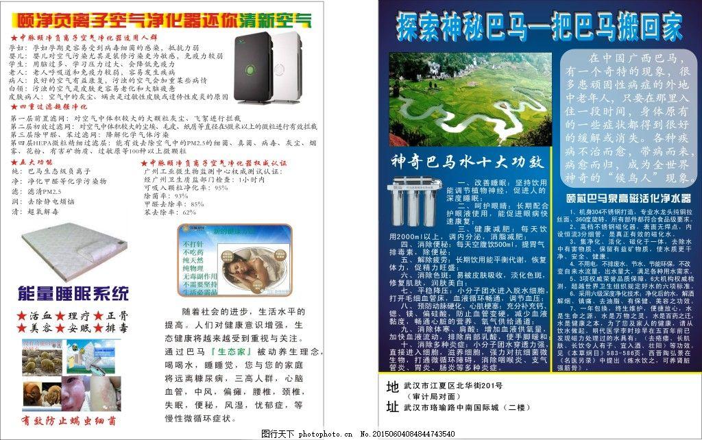 空气净化器促销海报 促销广告图 海报图 淘宝促销图 白色