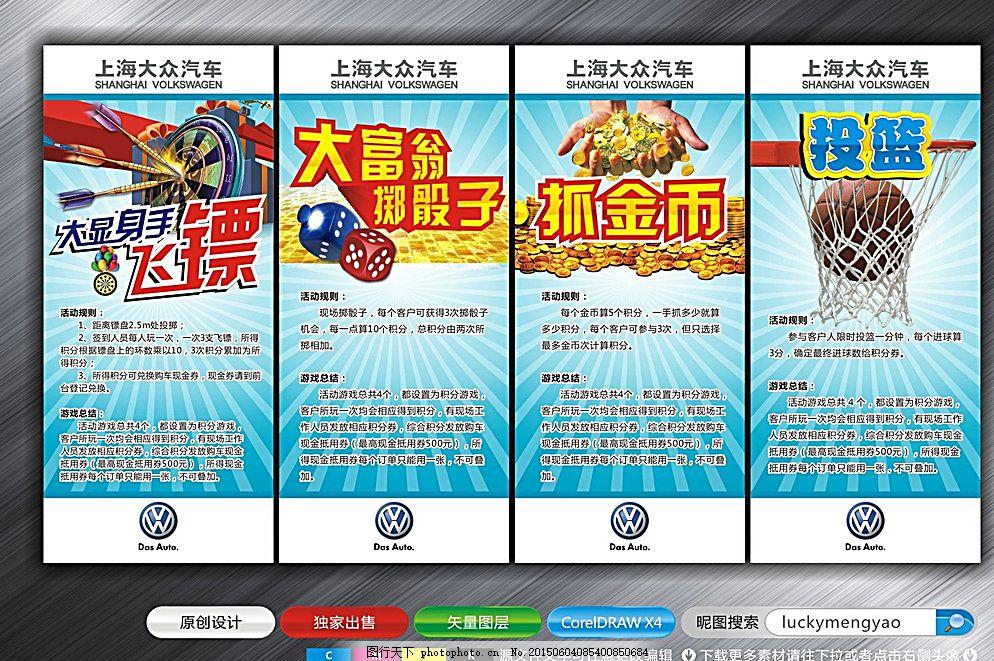 篮球海报 大众标志 上海大众汽车 蓝色背景 展架海报 展架模板 设计