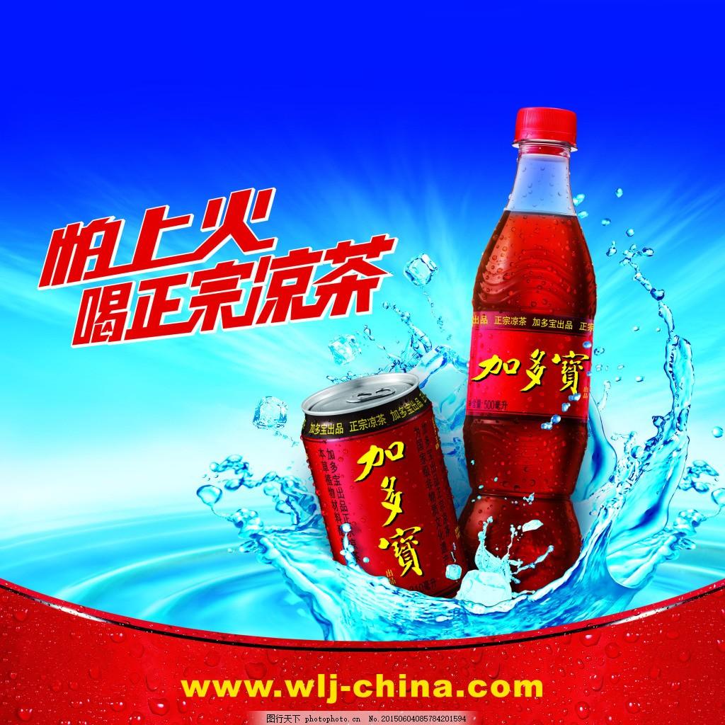加多宝凉茶海报设计psd源文件 王老吉 易拉罐 瓶装 怕上火 喝加多宝图片