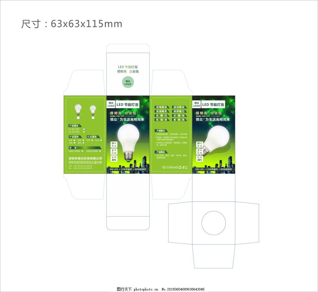 领众包装盒 led 包装盒 盒子 节能灯泡 包装设计 cdr 白色 cdr