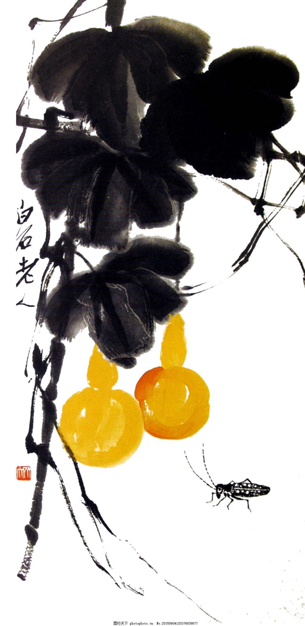 写意国画 齐白石画 国画 水墨画 水墨 写意画 书法 印章 葫芦 古人画
