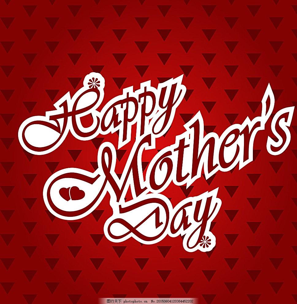 母亲节 节日 手绘 庆祝 手写英文字体 母亲节海报 母亲节设计 妈妈