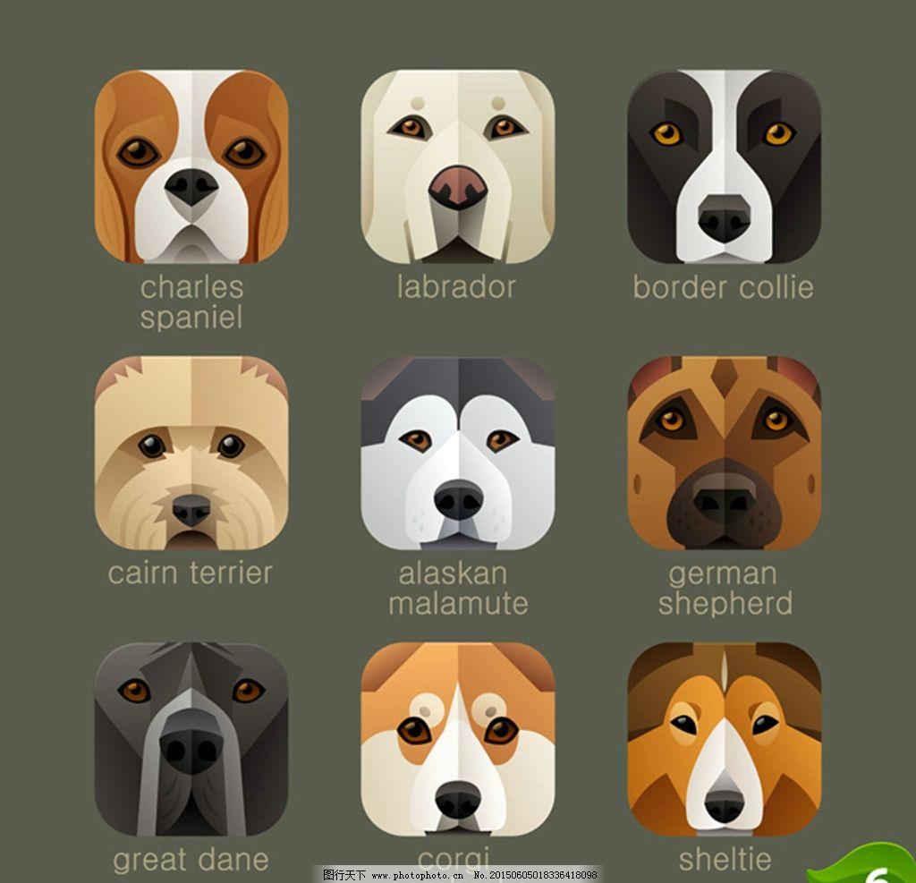 狗狗图标 设计素材 卡通