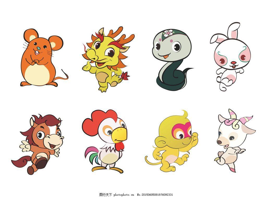 卡通动物 可爱 生肖 小马 小羊 小兔 老鼠 猴子 白色