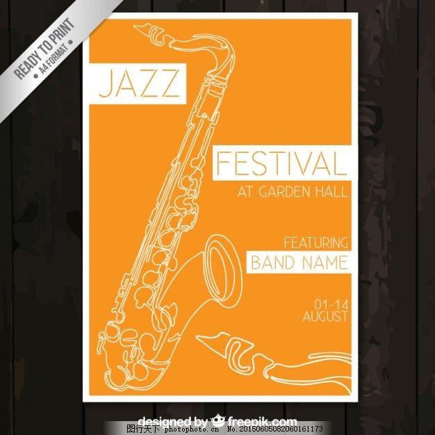 爵士音乐节海报 手工 模板 手绘 绘画 爵士乐 海报模板 喇叭