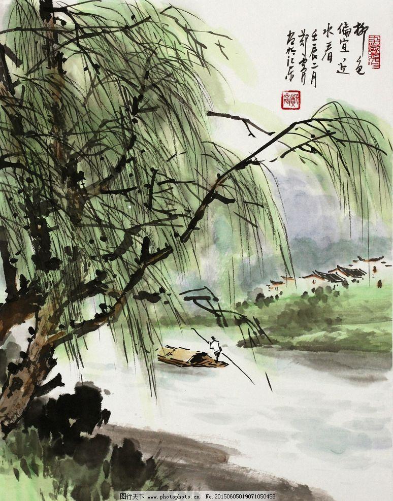 画一幅春天柳树的画_春天柳树的绘画 _排行榜大全