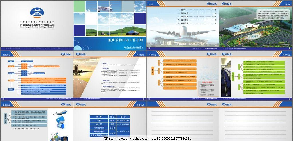 飞机场工作手册图片_画册设计