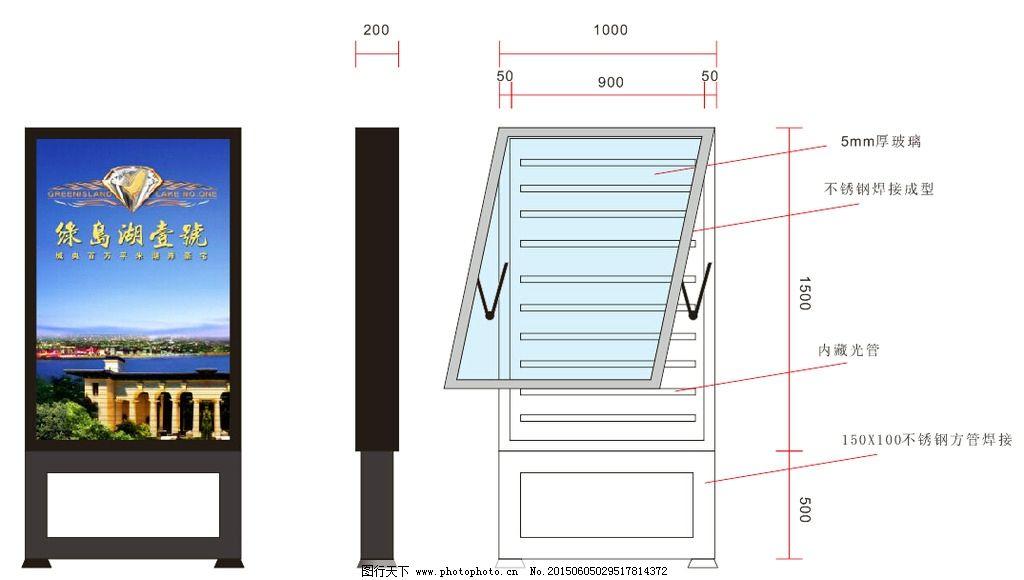 落地 灯箱 落地灯箱 发光 结构 不锈钢 灯 灯杆 旗杆 箱 盒子 设计