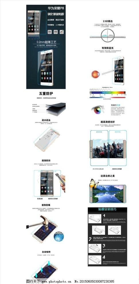 华为8手机海报图片