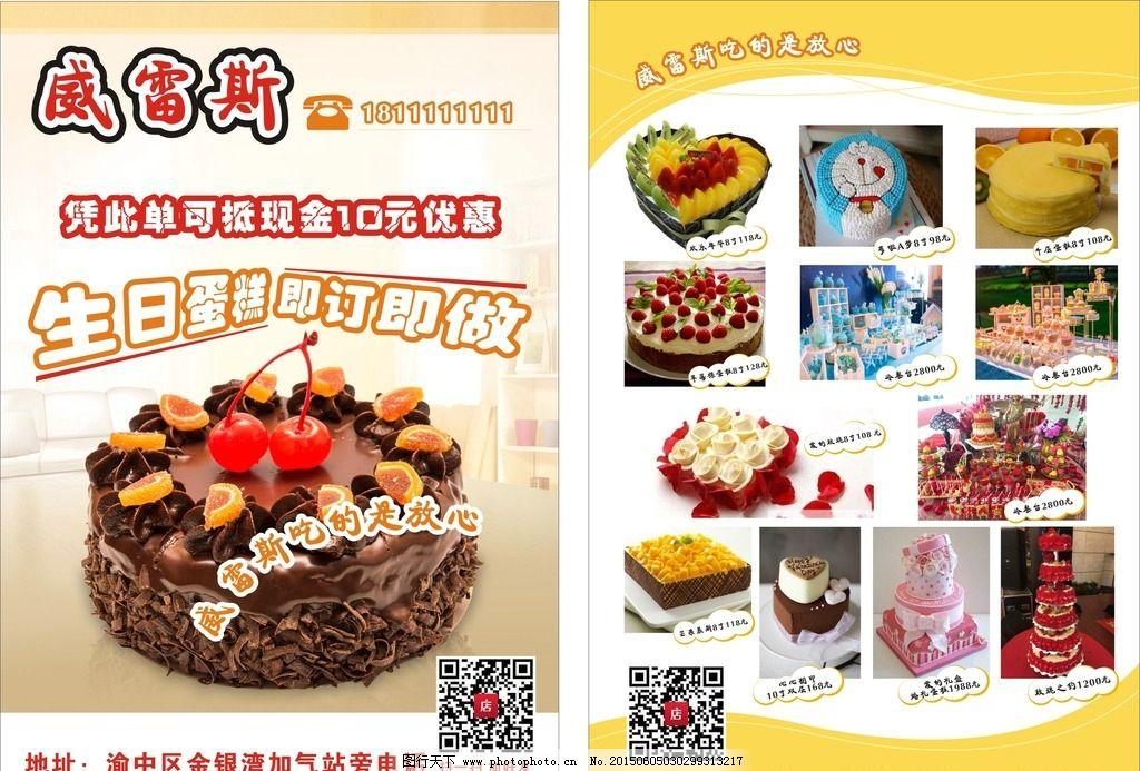 蛋糕宣传单图片_展板模板_广告设计_图行天下图库