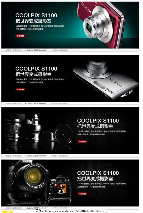 淘宝数码相机店铺横幅广告设计psd素材 促销 淘宝广告 数码相机横幅
