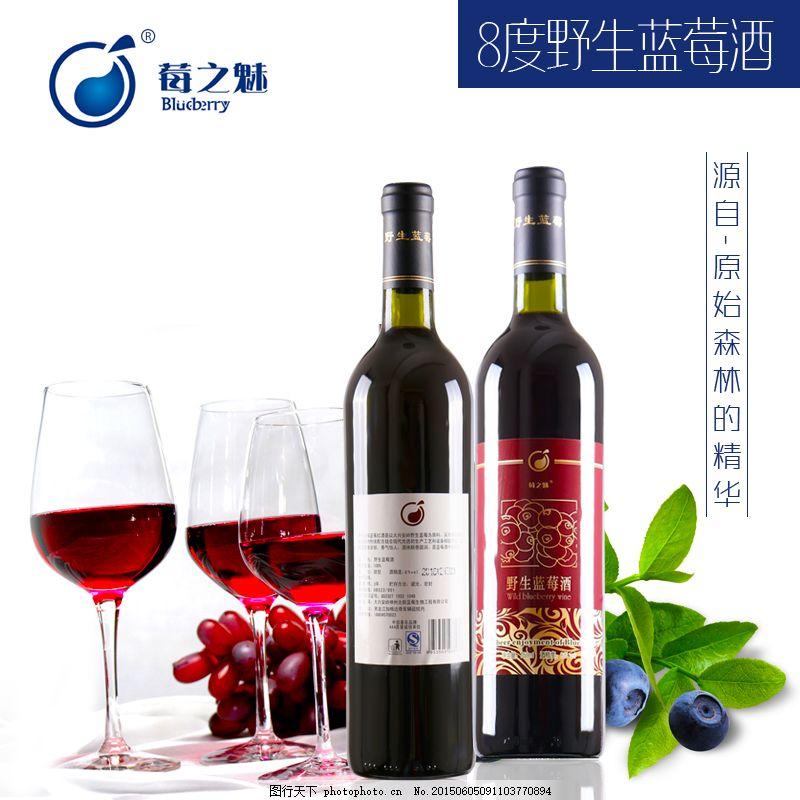 酒品类主图设计 酒类设计 淘宝主图 创意设计 野生蓝莓酒 psd 白色