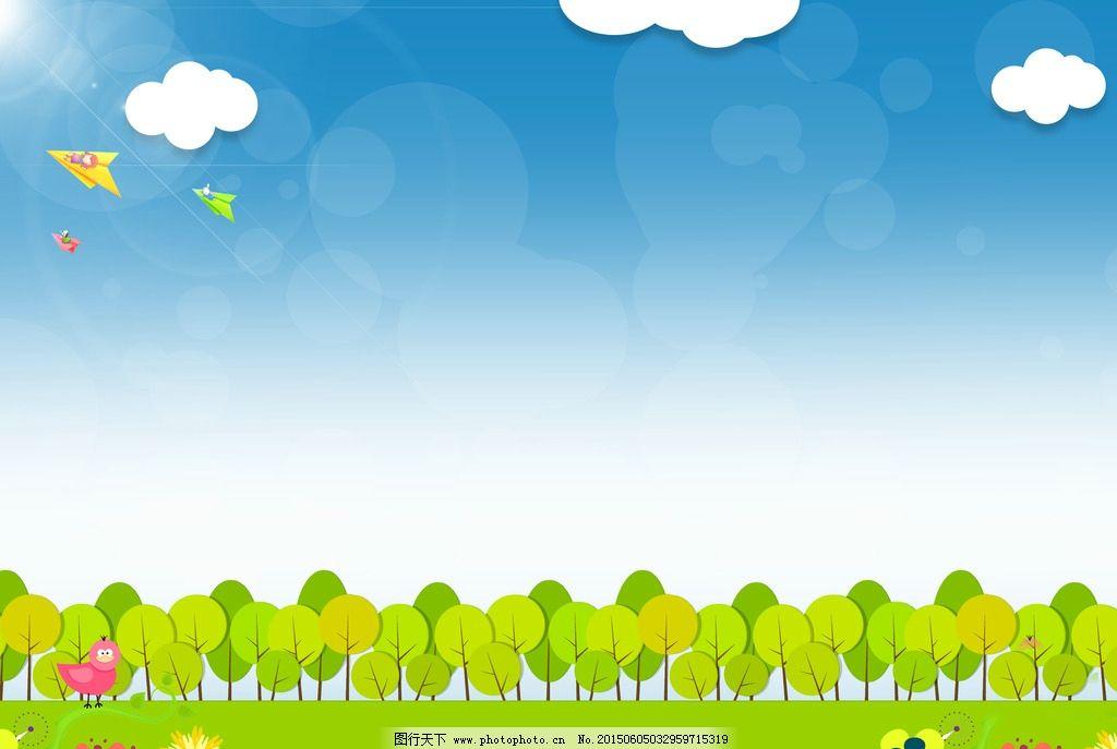 卡通背景图片 通背景图片 卡通背景 卡通 卡通展板 蓝天白云 幼儿展板
