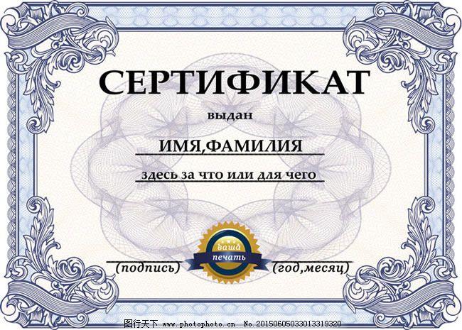 欧式花纹荣誉证书模板psd素材