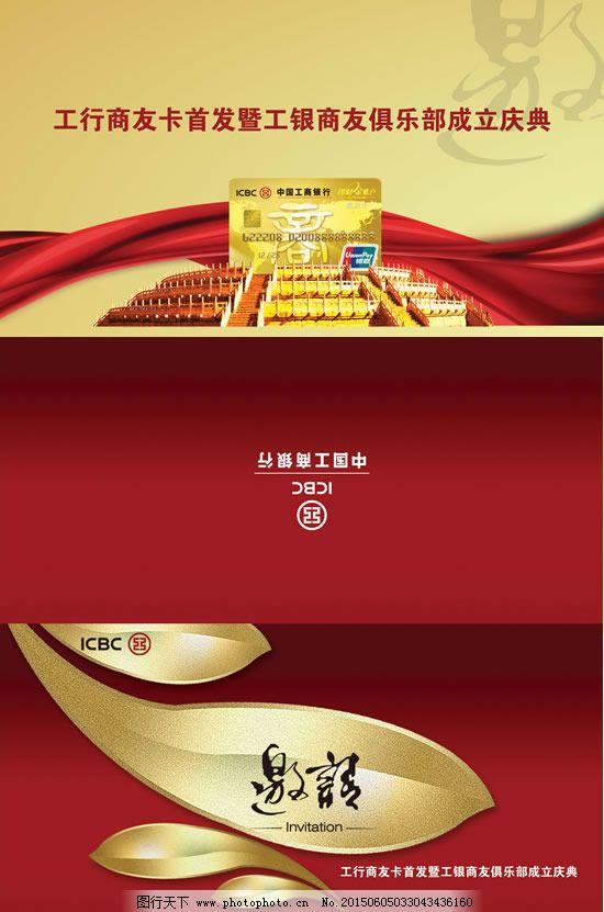 邀请函模板 商务邀请函 邀请函设计 中国工商银行 银行邀请函 金融